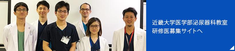 近畿大学医学部泌尿器科学教室 研修医募集サイト