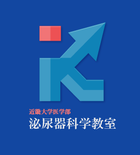 近畿大学医学部 泌尿器科学教室