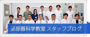 泌尿器科学教室 スタッフブログ