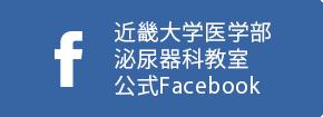 近畿大学医学部泌尿器科学教室 公式Facebook